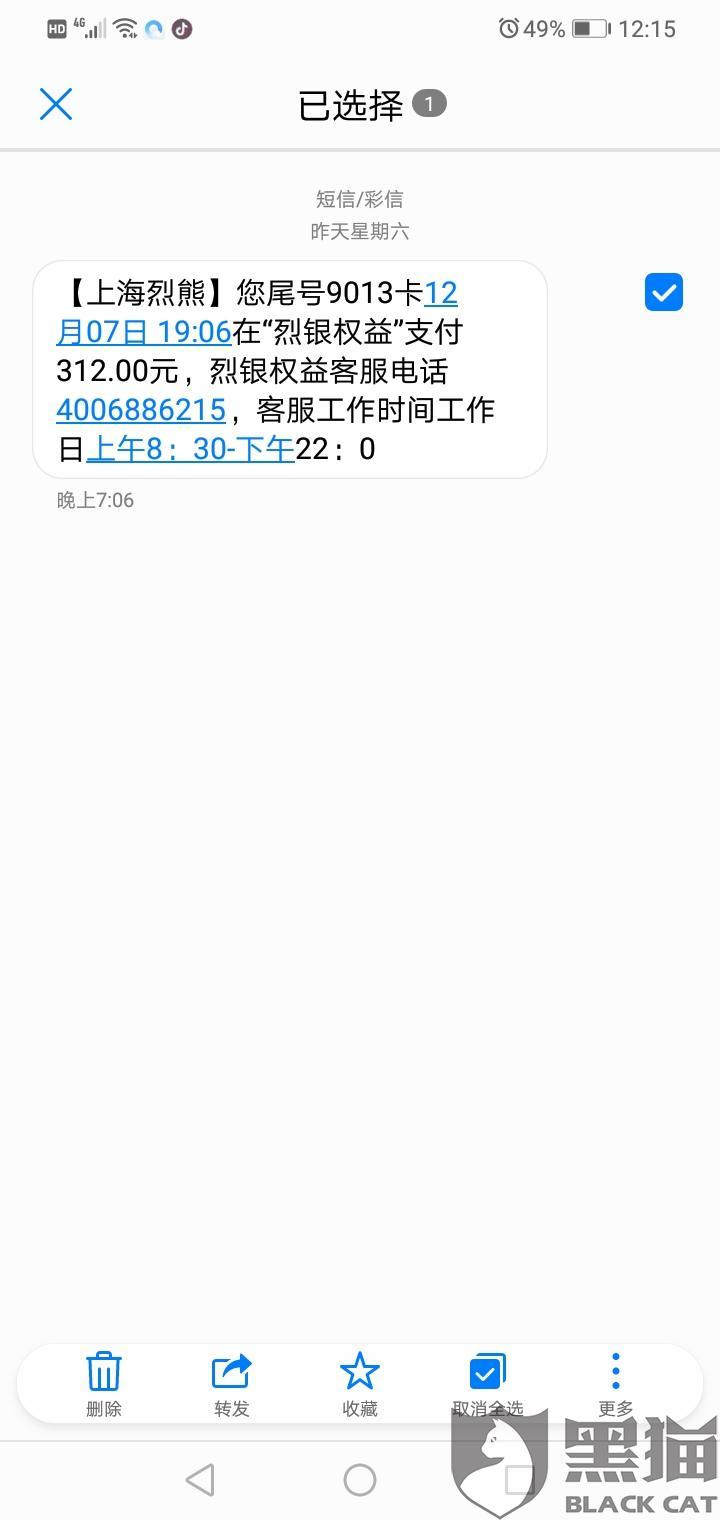 黑猫投诉:上海烈熊在烈银权益支付,不知是支付什么。