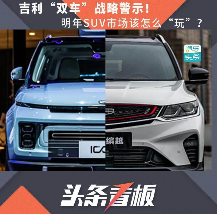 """吉利""""双车""""战略警示!明年SUV市场该怎么""""玩""""?"""