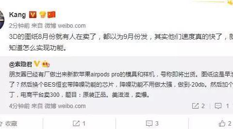 苹果AirPods Pro被华强北破解:价格惨跌