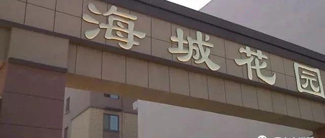 """闹鬼!胶州李哥庄海城花园惊现 """"灵异"""" 新房,整座楼房打抖擞!"""
