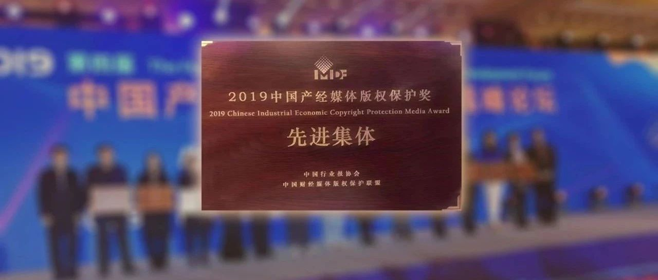 """喜报!中电传媒获2019中国产经媒体""""版权保护先进集体奖""""!"""
