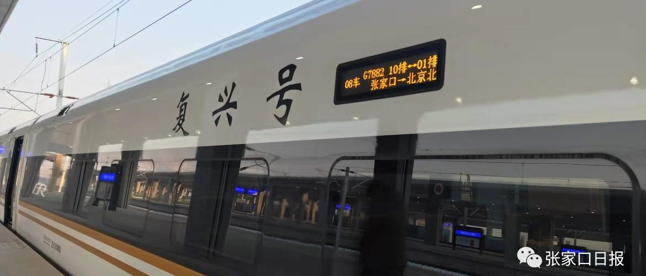 快看!京张高铁来了!记者今天实测!