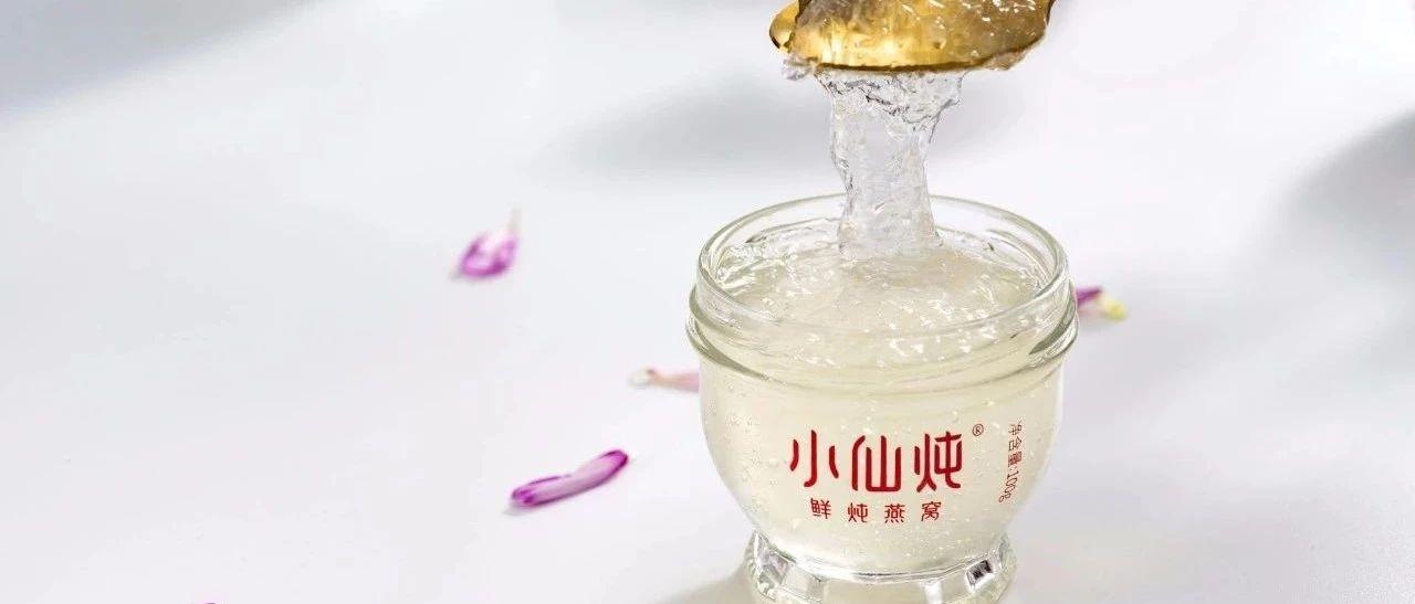 周鸿祎、陈数都是她的投资人,小仙炖燕窝5年卖了760万份后再放大招!
