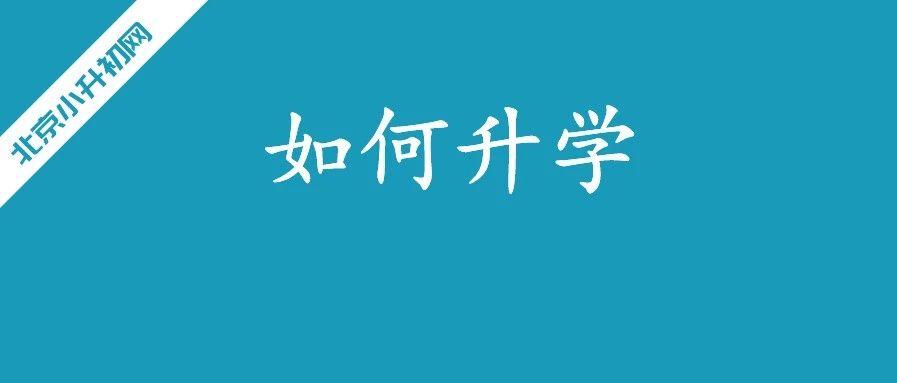 北京小升初6种被动入学途径,2020家长须知!