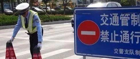 注意!12月6日至14日昆明部分道路进行临时交通管制,请注意绕行