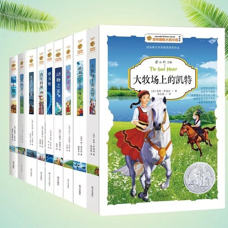 课标推荐、曹文轩主编《国际大奖小说》,承包7-14岁孩子阅读黄金期