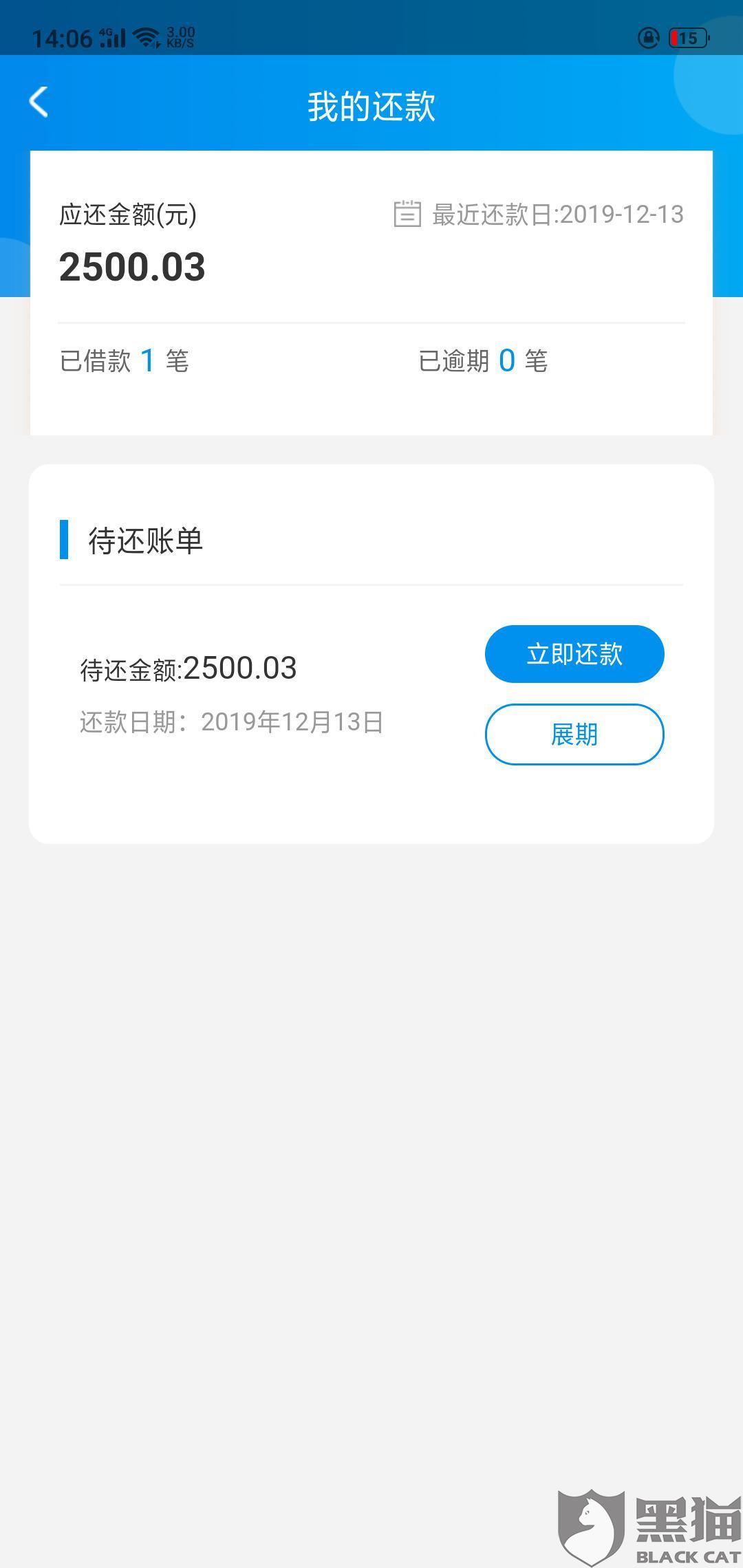 黑猫投诉:假网贷平台5天时间1000元利息
