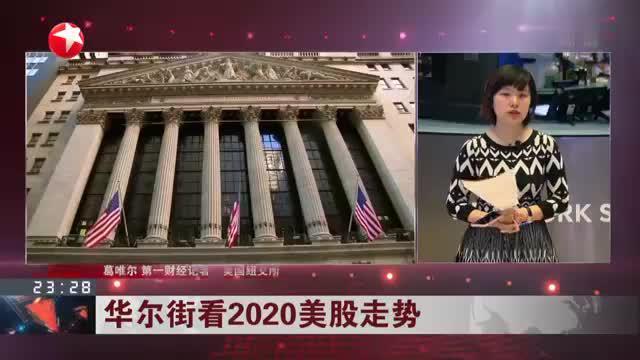 华尔街看2020美股走势:标普今年累计上涨25%  归功于美联储三连降息