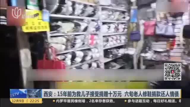 西安:15年前为救儿子接受捐赠十万元  六旬老人修鞋捐款还人情债