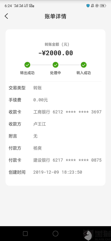 黑猫投诉:在深圳融行通互联网金融服务有限公司申请借款提现失败人我转6000重新提现