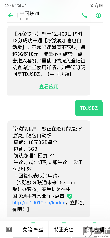 黑猫投诉:中国联通这个冰淇淋加速包,订购就扣我十块钱,上面明明写的是超过3g才会扣钱