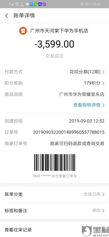 黑猫投诉:广州市天河区棠东brt附近一家华为门店查积分送手机,被骗了3937元