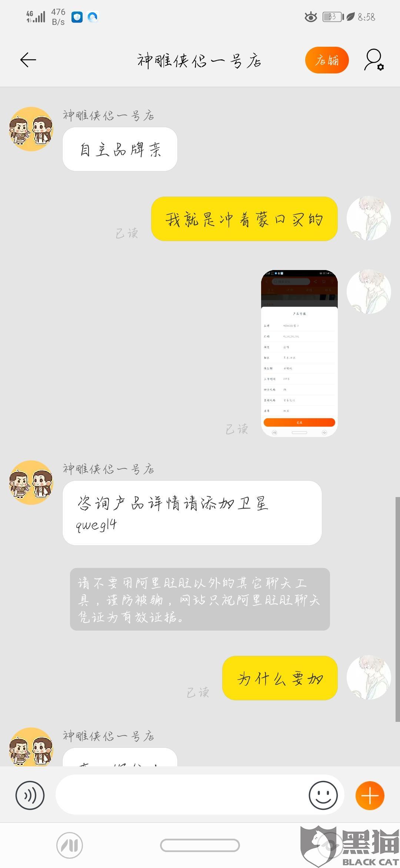 """黑猫投诉:买到假冒商品 商家虚假宣传,淘宝店铺名""""神雕侠侣一号店"""""""
