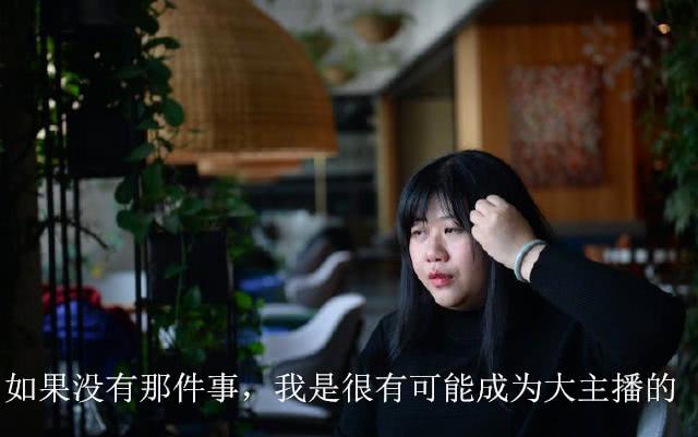 乔碧萝首次露脸接受采访:主播不需要高颜值,有十年抑郁症病史