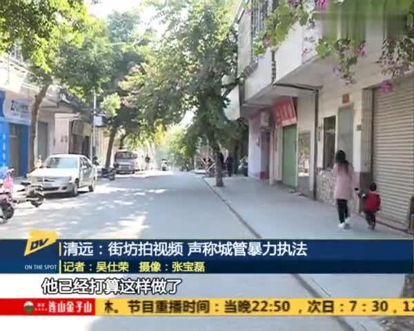 清远:城管与男子发生冲突,街坊拍下视频称暴力执法
