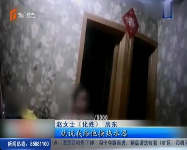 """押金退还起争执,房东报警称被""""非法拘禁"""""""