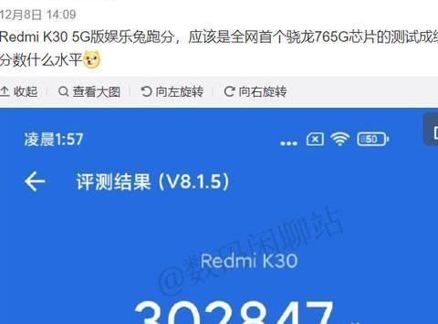 微博大V爆料红米K30安兔兔跑分,骁龙765G处理器这波操作如何?