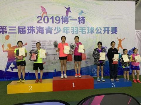 珠海青少年羽毛球公开赛,昨天圆满落幕,参赛队员收获满满