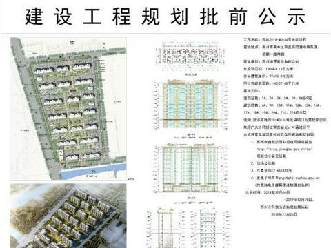 吴中地产甪直36号地块规划批前公示 项目将建19栋小高层