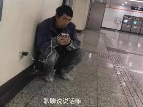 农民工每天下班后去地铁站蹭网, 看到他视频通话时再也忍不住了!