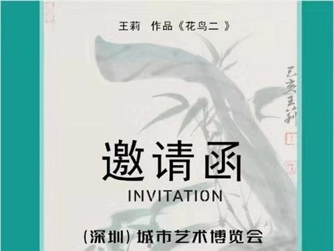 艺术家王莉作品亮相城市艺术博览会(深圳)