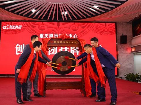 创米集团成功挂牌重庆股份转让中心科创板