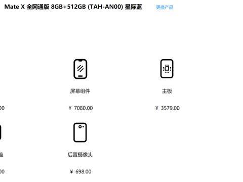 华为Mate X屏幕首碎:零下5度无法使用 换屏7080元