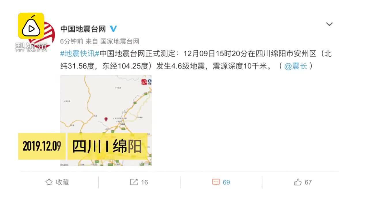 绵阳安州4.6级地震:居民称摇得凶 但只持续几秒