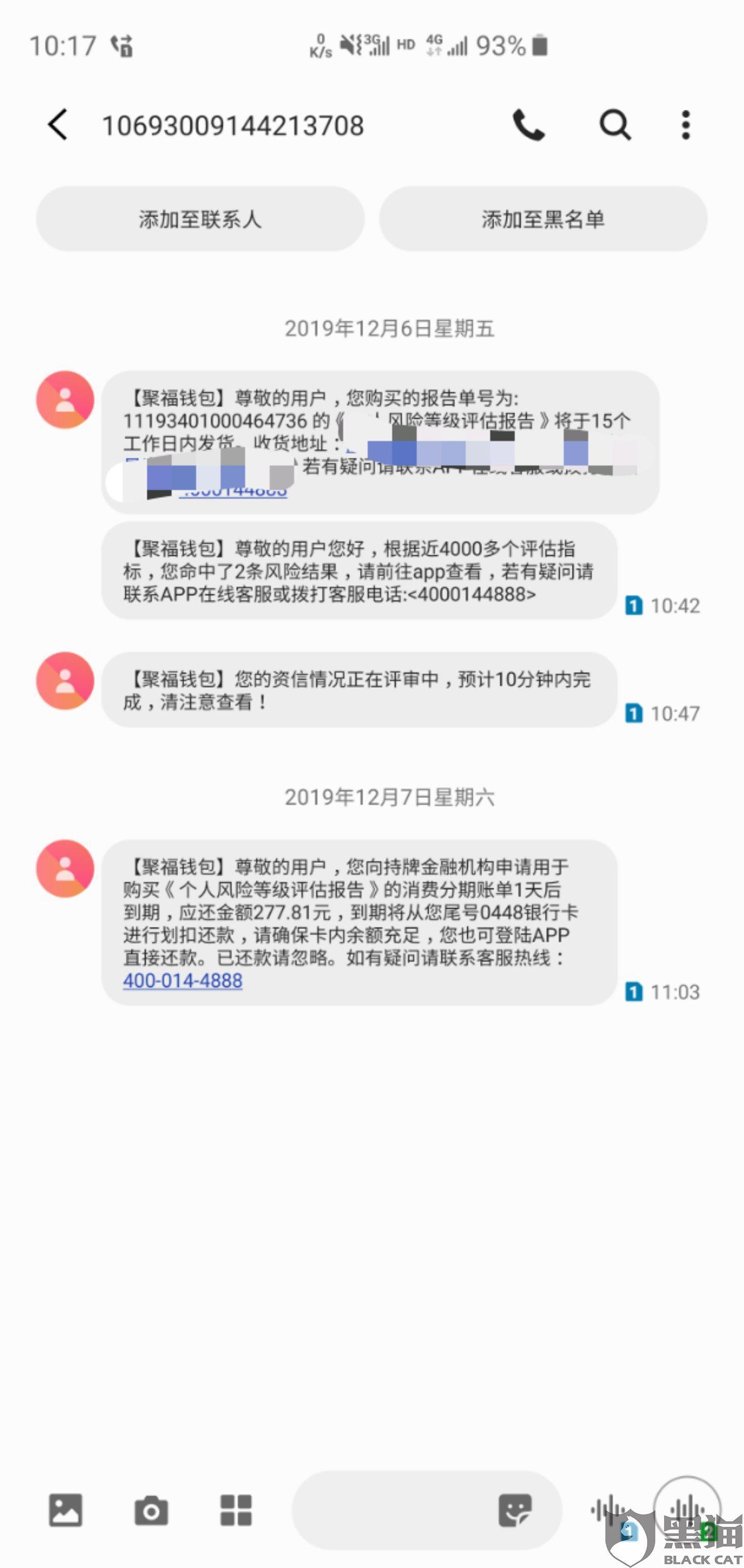 黑猫投诉:聚福钱包(上海造艺网络科技有限公司)未经许可擅自扣掉我银行卡299元报告费