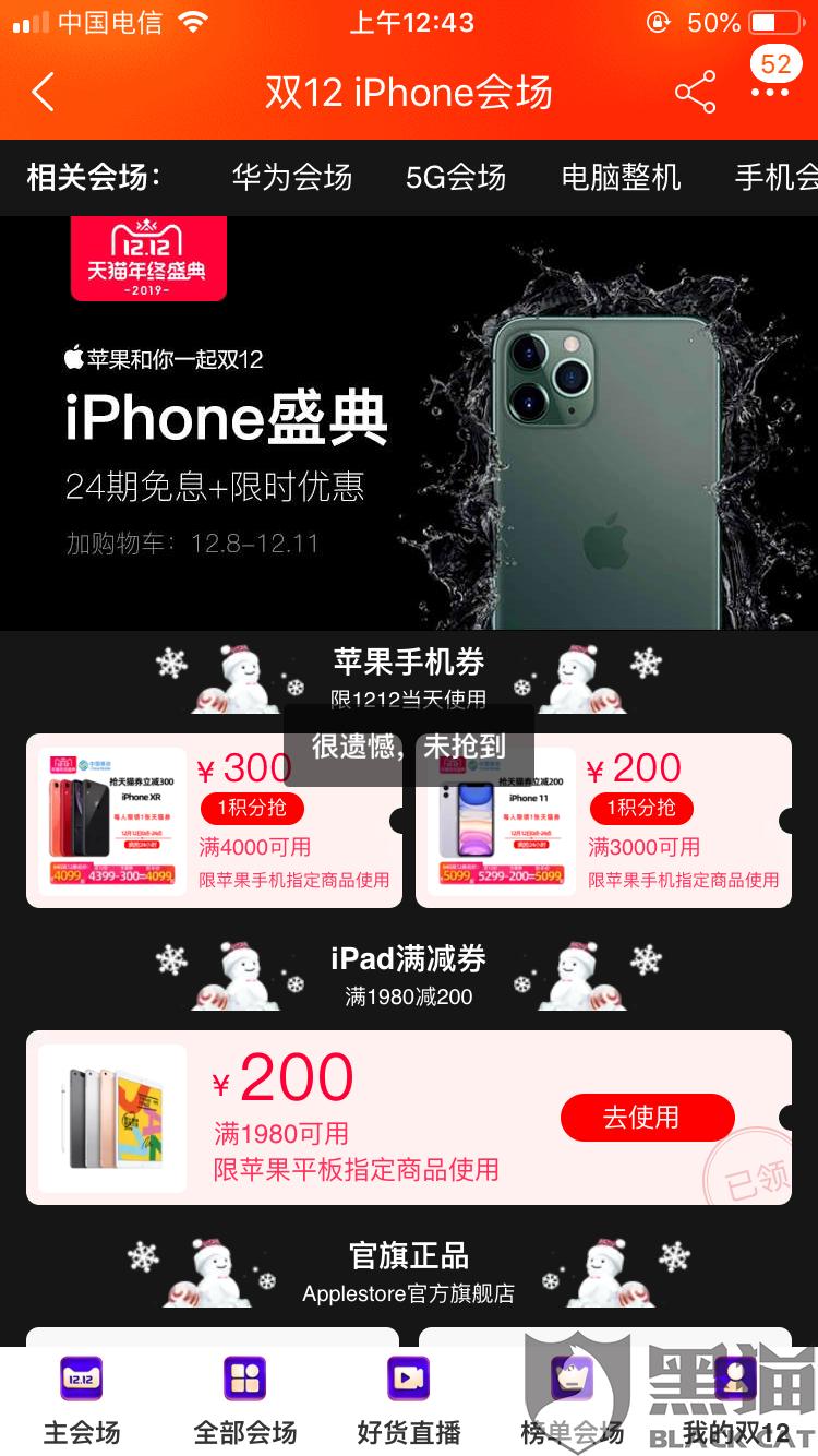 黑猫投诉:淘宝双12手机预售虚假宣传,杀熟 ,对账号进行限制导致消费者没法领取优惠券
