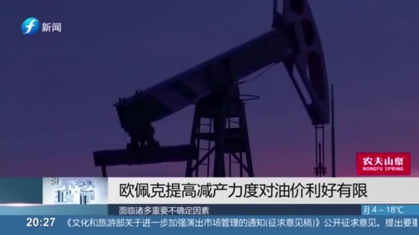 欧佩克提高减产力度对油价利好有限,沙特等国减产继续照旧