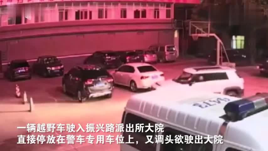 云南一男子酒后开车进派出所 民警询问竟称:我喝酒了 进来调个头