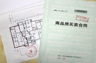 房产知识:常见的几种无效购房合同必须知道