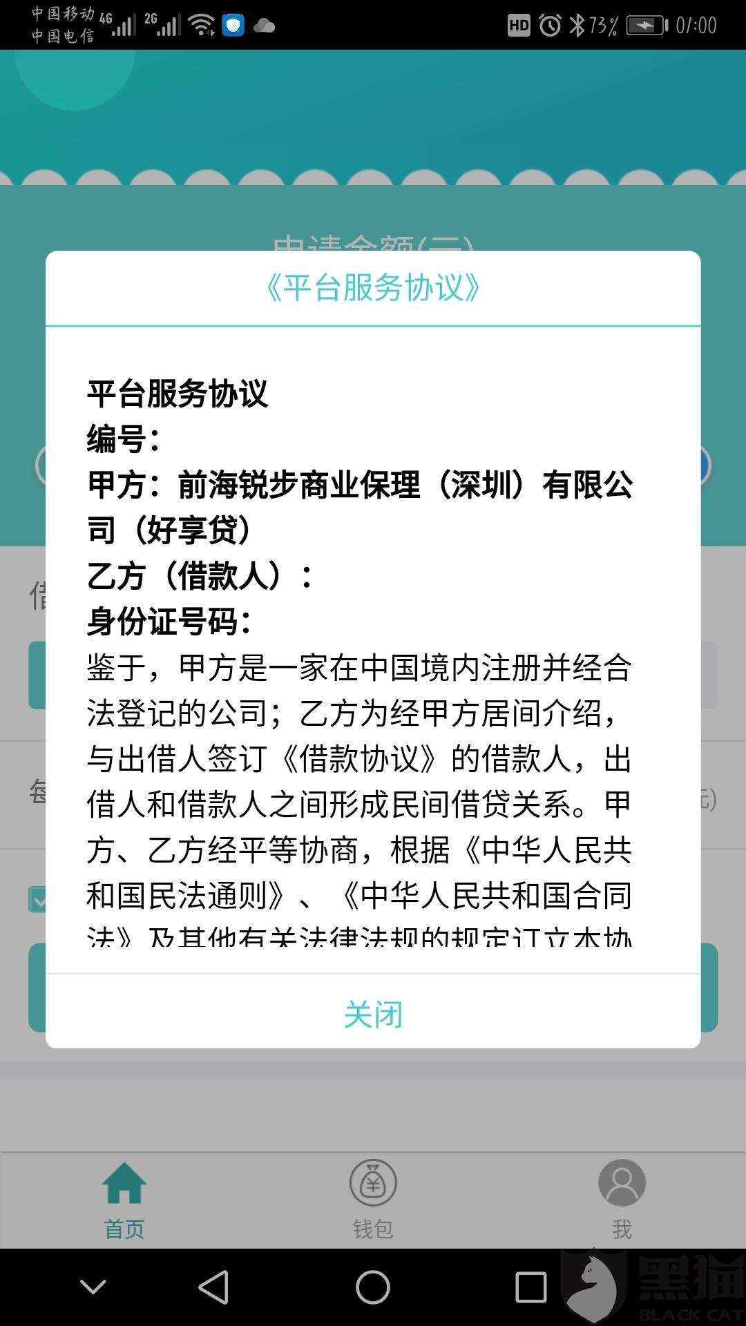 黑猫投诉:前海锐步商业保理(深圳)有限公司旗下交银易贷涉嫌套路贷