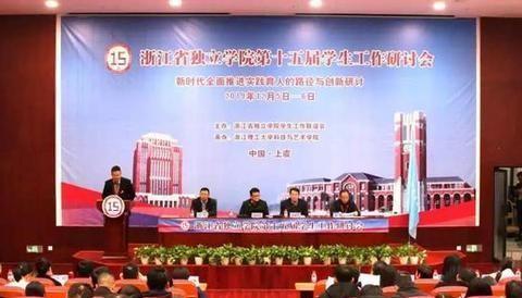 浙江省独立学院第十五届学生工作研讨会成功举办