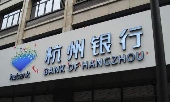 杭州银行资本充足率和中间业务下滑成拦路虎,不良贷款余额上升