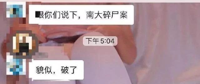 """""""南大碎尸案""""嫌疑人在深圳落网?两地警方辟谣"""