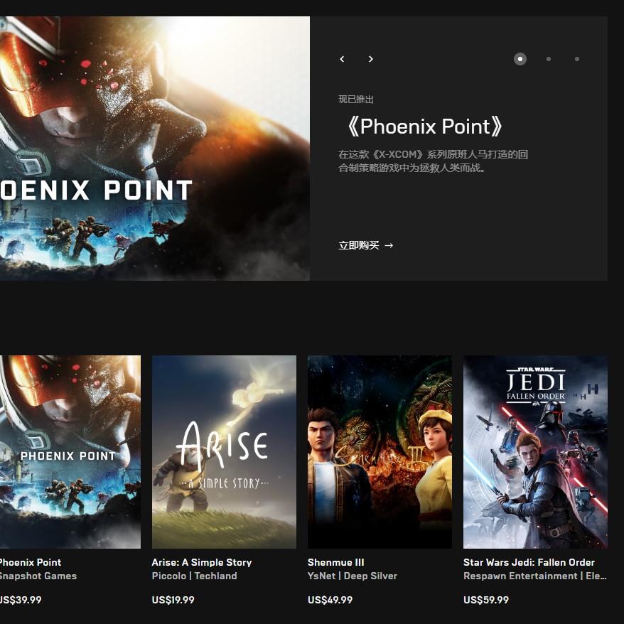 Epic商店又出大招?允许游戏内购使用第三方支付,且无需与平台分成