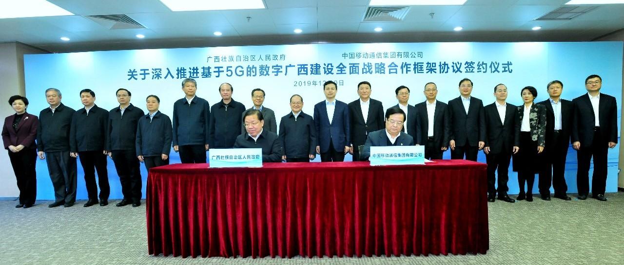 中国移动与广西区政府签署战略合作协议 共同推进基于5G的数字广西建设