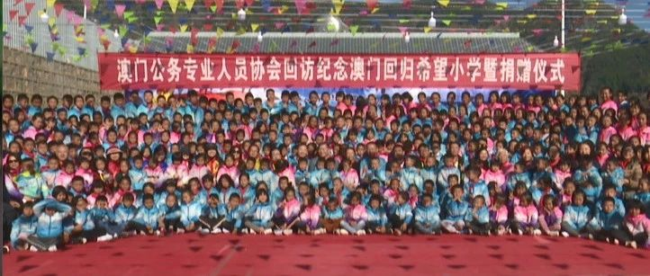 澳门公专会交流团访云南   扶贫助学二十年成果丰硕
