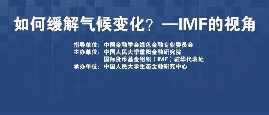 【预告】对话IMF财政监测负责人:如何缓解气候变化?(中英双语)