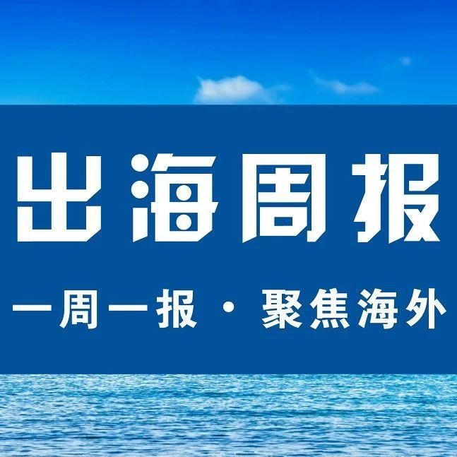 【出海周报】支付宝海外活跃用户约3亿 银联加快境外移动支付业务
