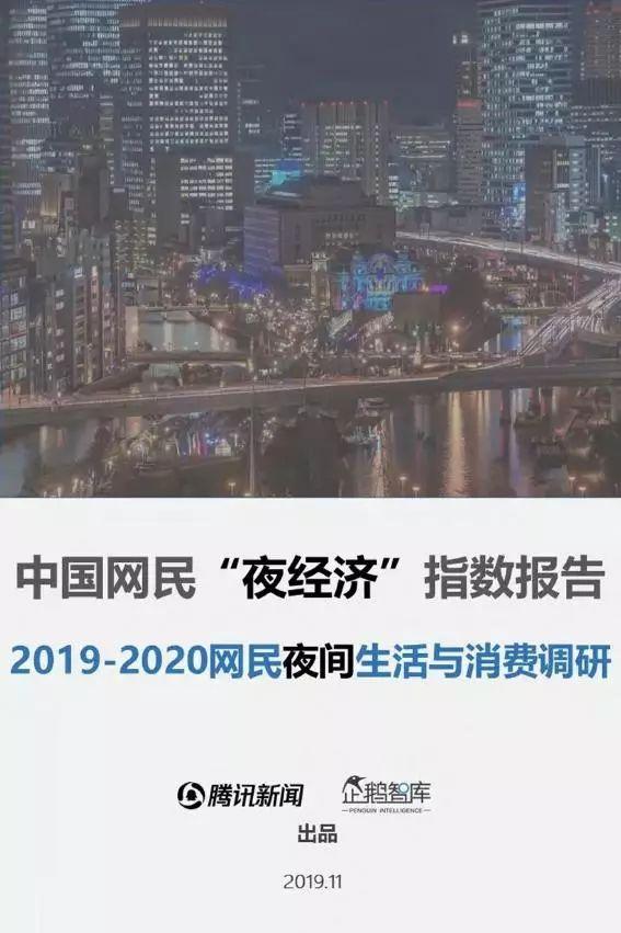 """企鹅智库:中国网民""""夜经济""""白皮书"""
