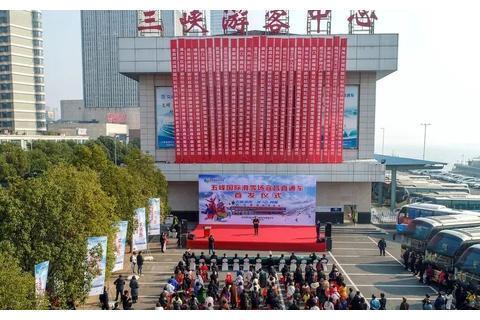 湖北宜昌:直通车首发!五峰国际滑雪场2019滑雪季正式启动