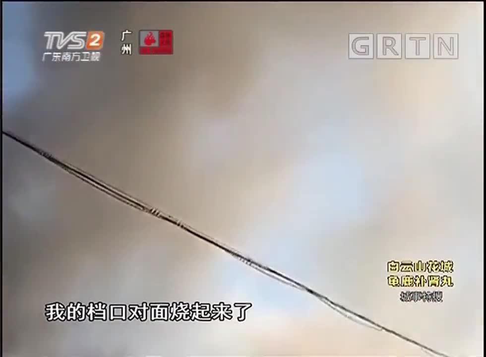 杏坛民居突发大火