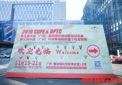第五届广州SDPE&DPTC展会圆满落幕,C2M定制热度再创新高