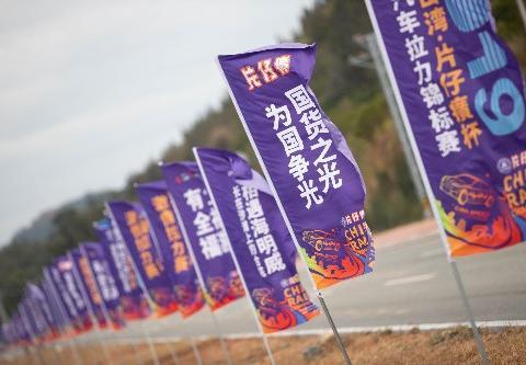 片仔癀冠名中国汽车拉力锦标赛 跨界营销带热消费