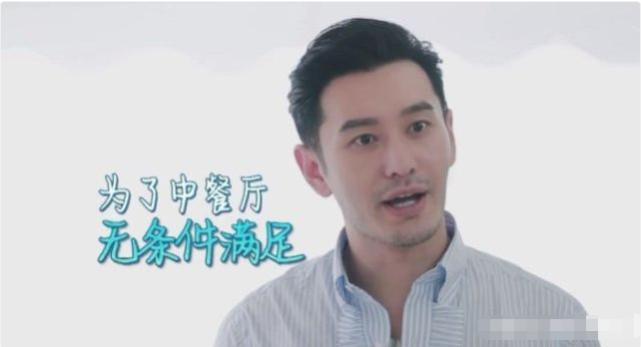 """《中餐厅3》黄晓明被戏称""""中年王子病"""" ,真实其实并不然"""