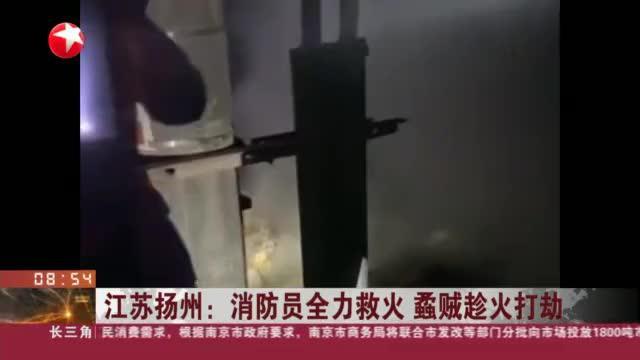 趁火打劫!扬州一作坊发生火灾,消防员全力救火,蟊贼却动歪心思