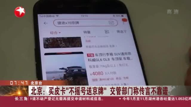 """北京:买皮卡""""不摇号送京牌""""  交管部门称传言不靠谱"""